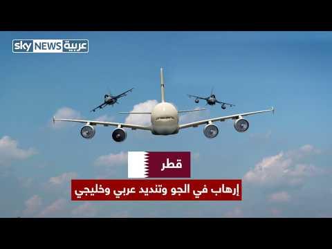ماذا قال الخبراء بشأن اعتراض المقاتلات القطرية لطائرتين إماراتيتين  - نشر قبل 3 ساعة