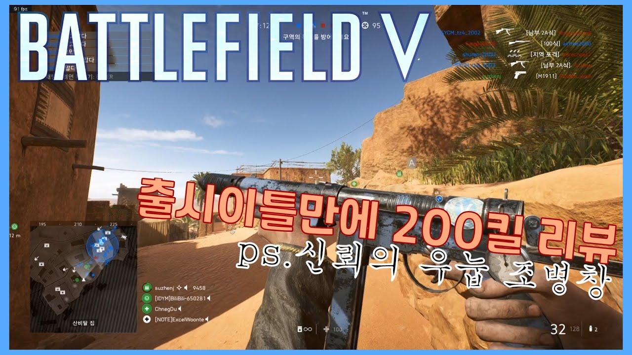 [배틀필드V]Well 한 gun 200킬 초스피트 판매