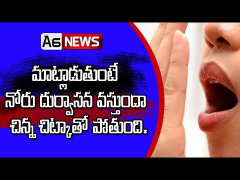 Telugu Tips In Home Remedies for Bad Breath    Telugu Health Tips    Telugu Home Remedies  