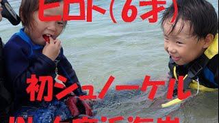 この動画は、全く泳げないヒロト6才がこの日の為に毎日お風呂でシュノー...