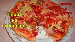 Пицца на сковороде. Вкусное тесто для пиццы