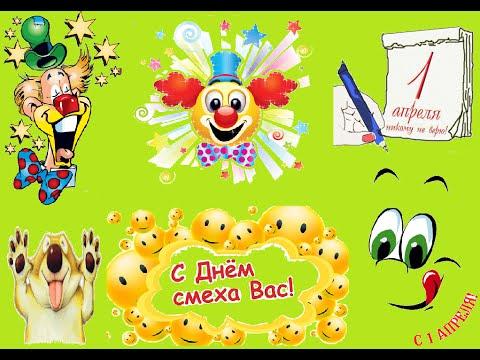 Прикольное поздравление с 1 апреля! Розыгрыши! - Популярные видеоролики рунета