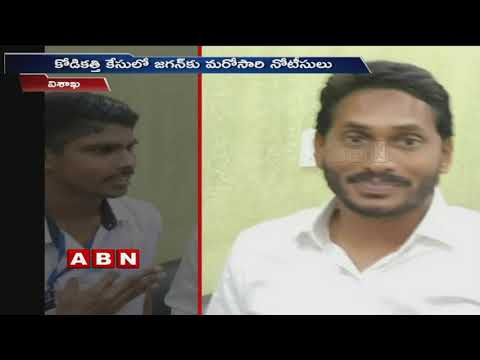 Court Final Notices to Jagan Over AIrport Attack Issue   ABN Telugu