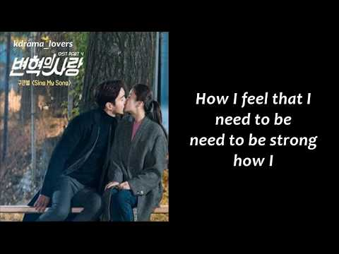 Revolutionary Love ost Part 4 [ 구큰별 - Sing My Song ]
