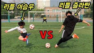 최강 축구 유전자 형제가 도전했어요ㄷㄷ [ 아부지 므하시노? ]