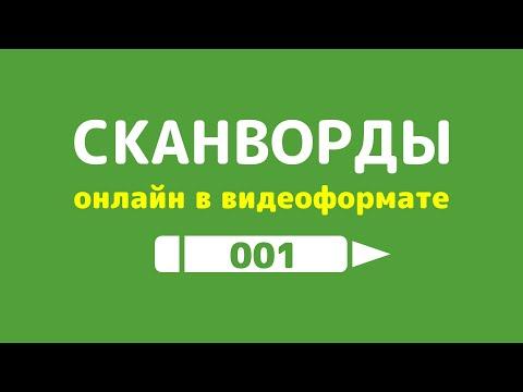 Сканворды онлайн в видеоформате - выпуск 001