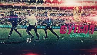Чемпионат по дворовому футболу в Северске/Сибирь Online