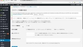 WordPressで会員制サイトを簡単に作成するプラグインの使い方