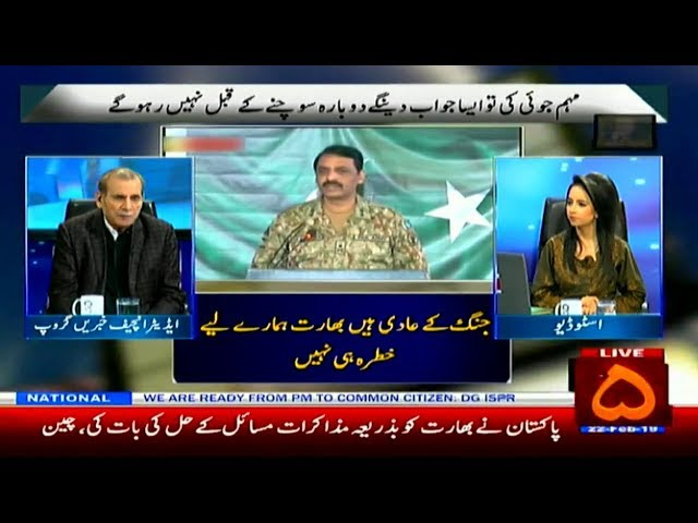 Zia Shahid k sath | 22  February 2019 | Channel Five