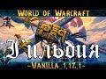 """World of Warcraft 1.12.1  """"Гильдия Человечества"""" Kronos 3"""