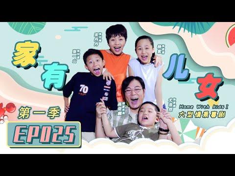 《家有儿女》第一季第25集 Home With Kids Season 1 EP. 25 【超�P无删减版】
