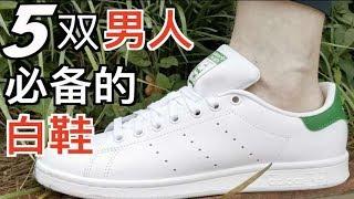 【夏天白鞋】每个男人都必备的5双夏天白鞋!