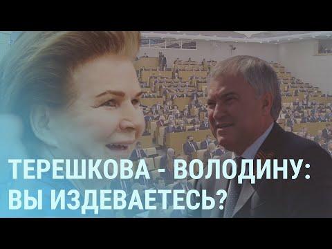 """Новая Дума: Терешкова, Володин, певцы, гомофобы. Как мандаты """"ЕдРа"""" передали «по наследству»   УТРО"""