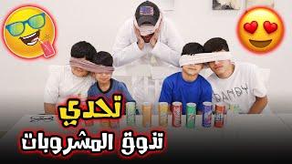تحدي تذوق المشروبات - الجائزة خخخخويه - بوبو صدمة عمر 😂😂  - فريق عدنان