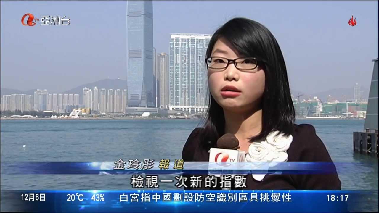 金玲彤 2013年12月6日 環保署月底推出新空氣質素健康指數 1800 - YouTube