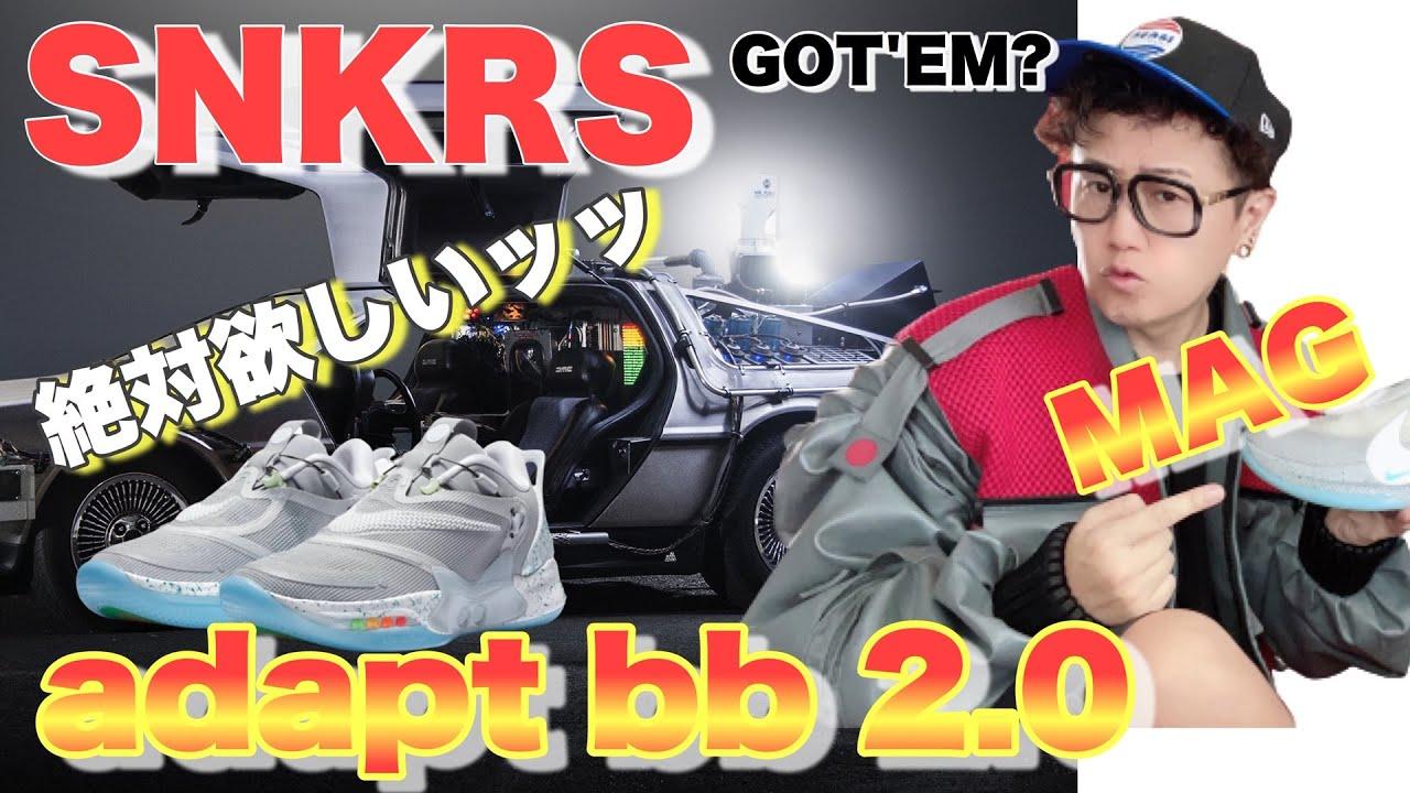 『SNKRS アダプト BB 2.0 MAG 絶対に当てるぞ!実況生チャレンジ!』ストリートカルチャー学49限目