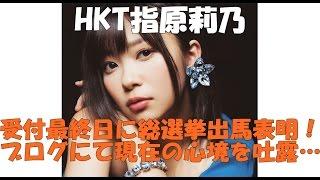 【芸能】HKT指原莉乃受付最終日に選抜総選挙出馬を表明!異例のブログ更新で現在の心境を吐露