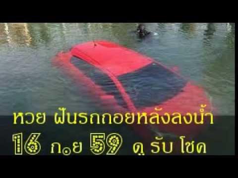 หวย ฝัน รถถอยหลัง ลงน้ำ 16 ก.ย 59 ดู รับ โชค