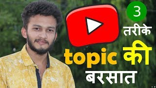 {HINDI} How to Find daily New YouTube Video Topics and the Best Video Ideas || seo techniques part 2