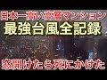 日本一高いマンションの最上階で最強台風の猛威!窓を開けてみた結果!picar3
