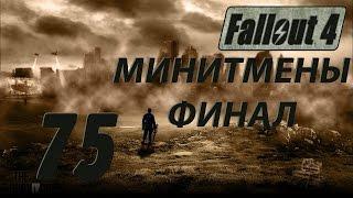 Fallout 4 Прохождение на русском FullHD PC - Часть 75 МИНИТМЕНЫ ФИНАЛ