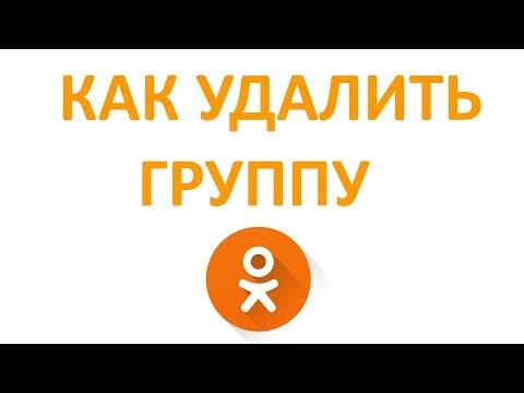 Как Удалить Группу в Одноклассниках?