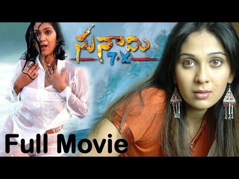 Tsunami 7X Telugu Full Length Movie || Ankitha, Raghubabu, Krishnabhagavan| Latest Telugu HD Movies
