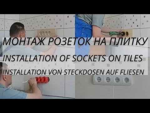 видео: Установка подрозетников на керамическую плитку