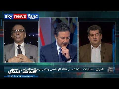 أمن العراق.. محاولات اغتيال الدولة | #غرفة_الأخبار  - نشر قبل 5 ساعة