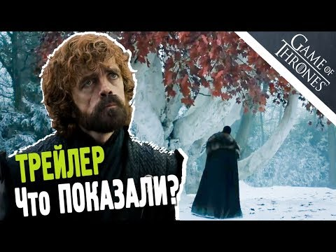 Игра Престолов - ТРЕЙЛЕР 8 сезона - ДЕТАЛИ