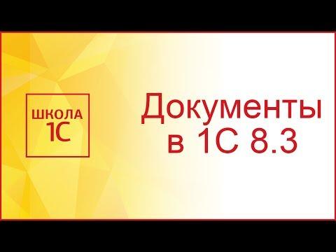 Документы в 1С 8.3 (8.2)