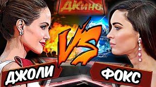 Анджелина Джоли VS Меган Фокс! - КТО КОГО? (Выпуск #1)