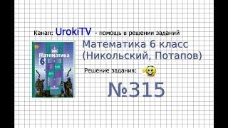 Задание №315 - Математика 6 класс (Никольский С.М., Потапов М.К.)
