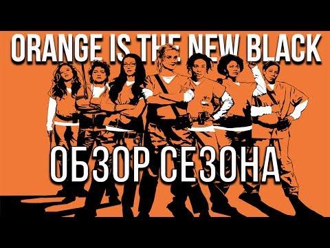 Оранжевый хит сезона 5 сезон 10 серия