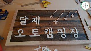 나무팔레트로 간판 만들기 DIY / Pallet Woo…