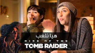 هيا نلعب مع لوليا - Rise Of The Tomb Raider
