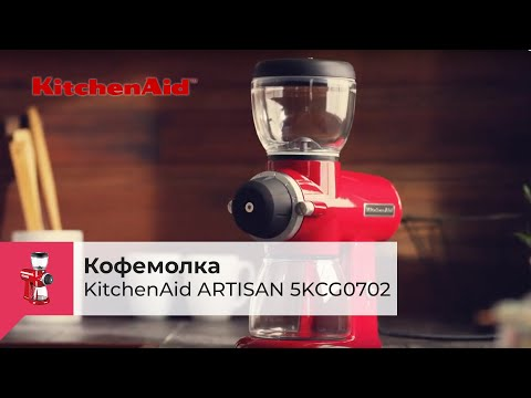 Кофемолка KITCHENAID ARTISAN 5KCG0702