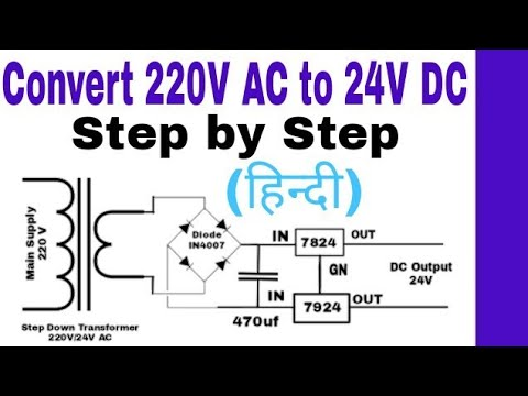 Convert 220v Ac To 24v Dc Power Supply In Hindi Step By