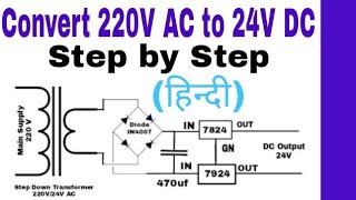 Zetten 220V AC / 24V DC Voeding in het Hindi. Stap voor Stap
