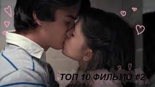ТОП 10 КРУТЫХ ФИЛЬМОВ ДЛЯ ПОДРОСТКОВ #2 |осд | by Tina Tous