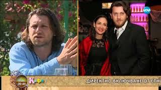 """""""На кафе"""" с певицата Мариана Попова и актьорът Веселин Плачков"""