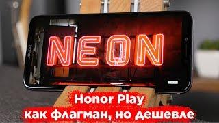 Honor Play — обзор игрового смартфона на Kirin 970