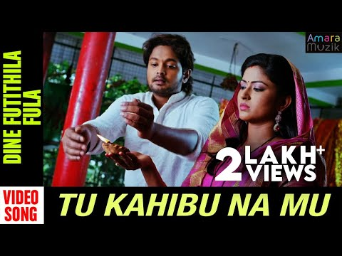 Tu Kahibu Na Mu Odia Movie || Dine Futithila Fula || Video Song | Amalan, Niharika, Papu Pumpum