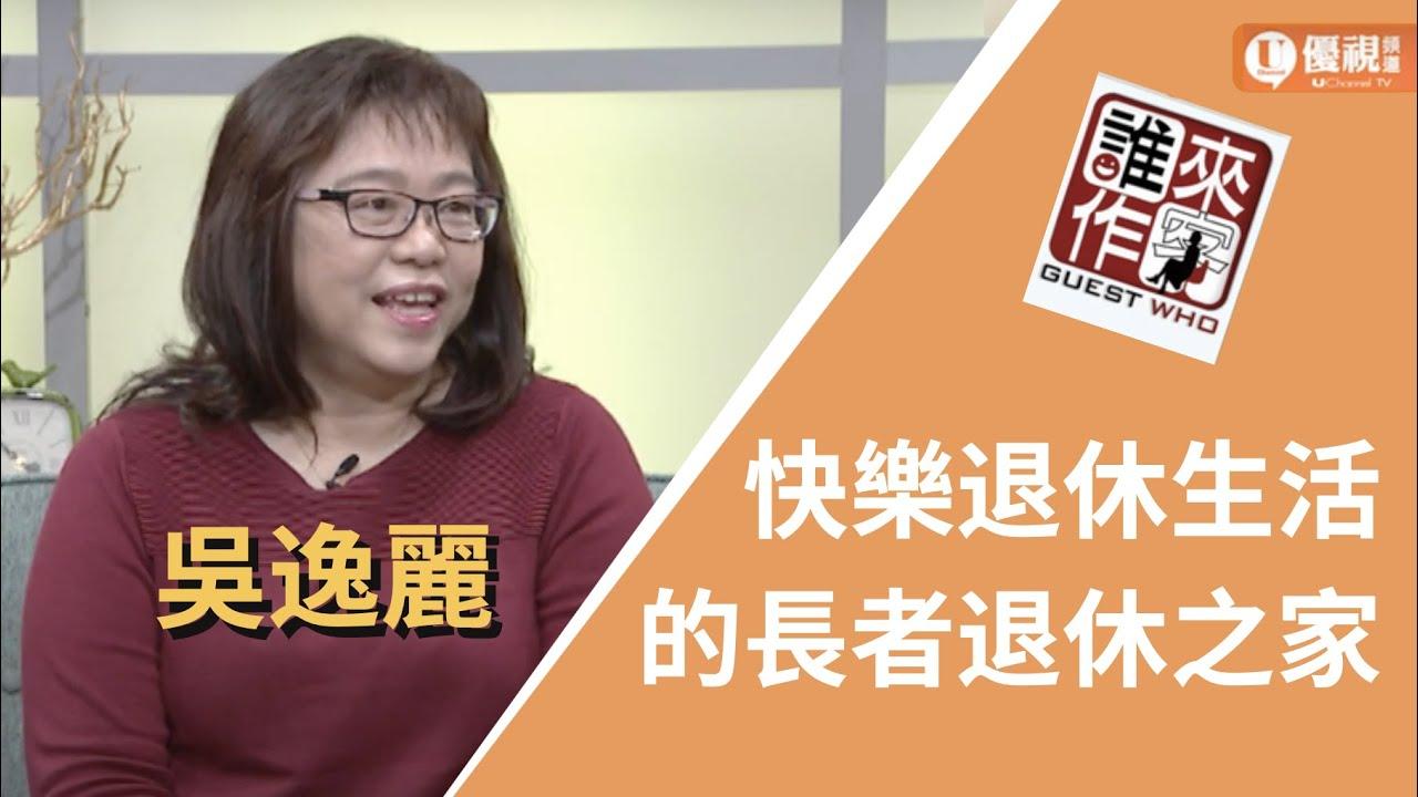 社會關懷系列 - 快樂退休生活的長者退休之家 - 吳逸麗 - 優視誰來作客 - YouTube