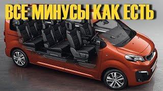 Почему Я Не Купил Лучший Микроавтобус 2017 Peugeot Traveller
