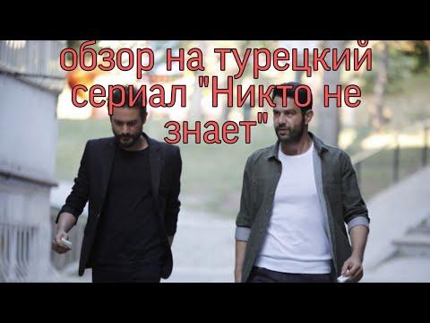 """Обзор на турецкий сериал """"Никто не знает"""""""