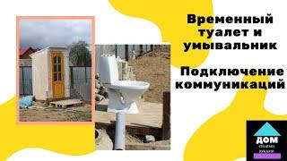Временный туалет и умывальник на стройке своими руками. Строительство, подключение коммуникаций.(Как сделать временный туалет на стройке своими руками. Туалет и раковина на стройке - первая необходимость,..., 2016-05-16T22:25:53.000Z)