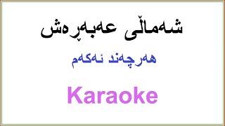 Kurdish Karaoke: Harchand akam شهماڵی عهبهڕهش ـ ههرچهند ئهکهم
