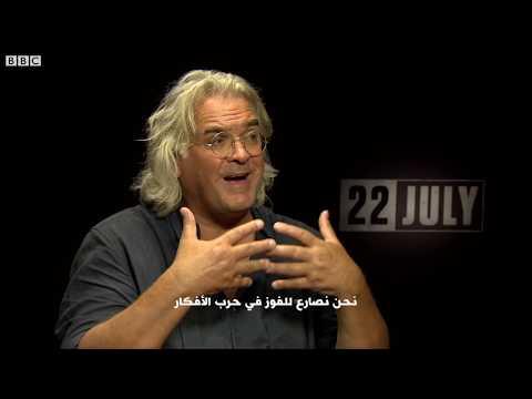 فيلم -22 يوليو- يحذر من ارهاب اليمين الاوروبي المتطرف  - نشر قبل 17 ساعة