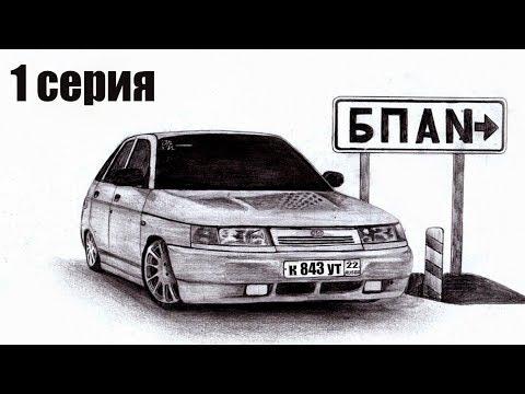 Ваз 2112 за 130 тысяч рублей   Знакомство и первые вложения   1 серия